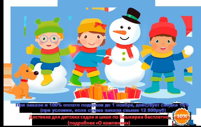 Сладкие новогодние детские подарки оптом уфа